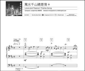 萬水千山總是情電子琴免費琴譜下載 | Wan Shui Qian Shan Zhong Shi Qing Electone Score
