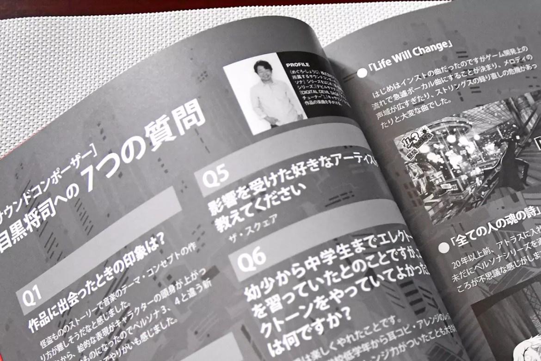Interview with Shoji Meguro on Persona 5 music.