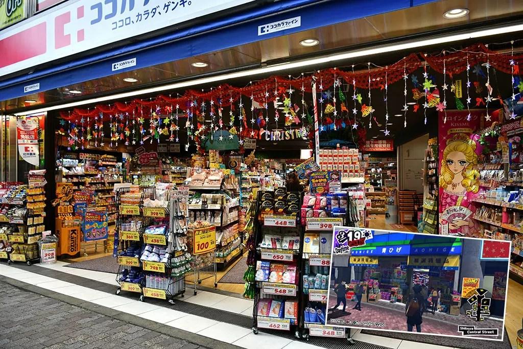 Persona 5 Shibuya Sights | Shibuya Center Gai Drugstore