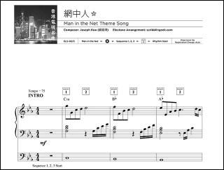 網中人電子琴琴譜下載 | Free Yamaha Electone Score - Man in the Net