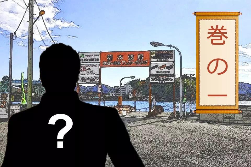 Hunting for Kiryu Kazuma in Onomichi!