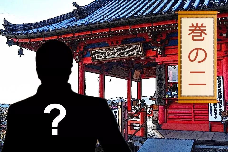 Yakuza 6 Fanboy Trip to Senkoji Temple, Onomichi!