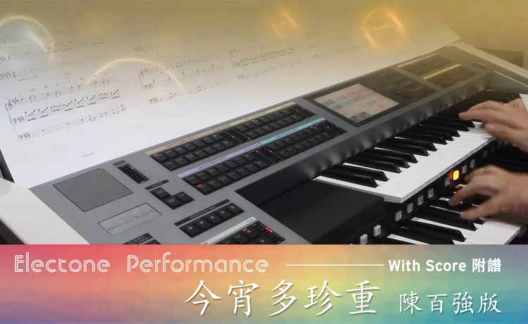 今宵多珍重电子琴演奏