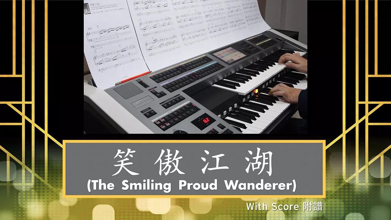 Free Yamaha Electone Score - 笑傲江湖 (The Smiling, Proud Wanderer