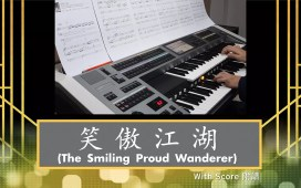 Free Yamaha Electone Score - 笑傲江湖 (The Smiling, Proud Wanderer