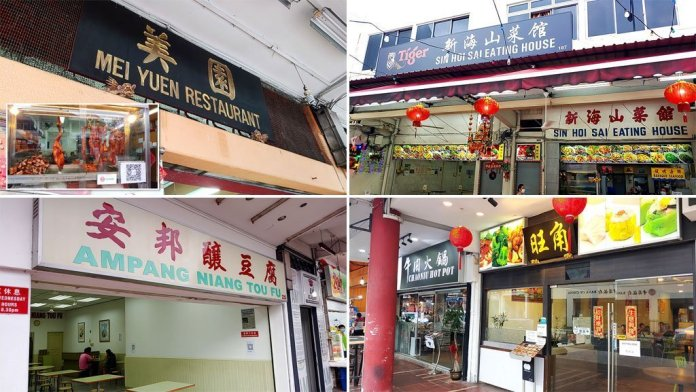 East Coast Road Chinese Food