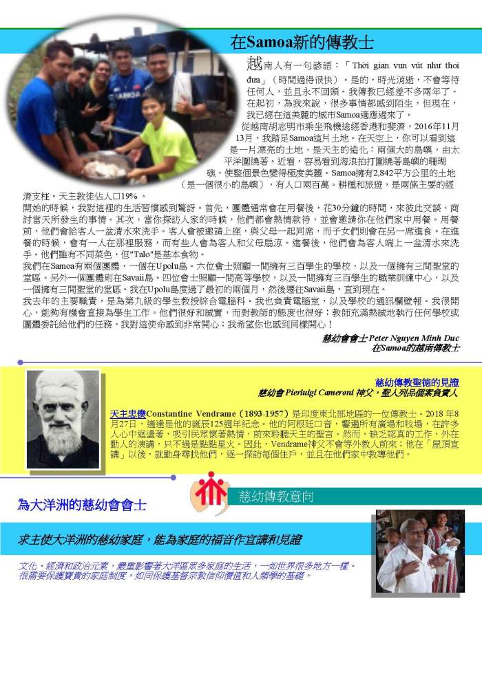 Cagliero 11 August 2018 CHINESE Page 2