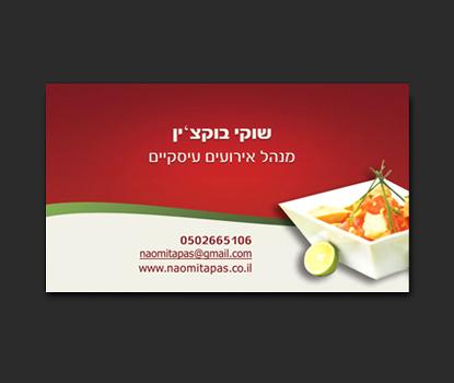 Sdesign  print designs of a freelance webdesigner in Tel Aviv