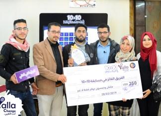 10× 10 مسابقة لزيادة الوعي المدني لدي الشباب بغزة
