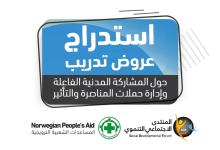 صورة استدراج عروض أسعار لتنفيذ برنامج تدريبي حول المشاركة المدنية الفاعلة وإدارة حملات المناصرة والتأثير