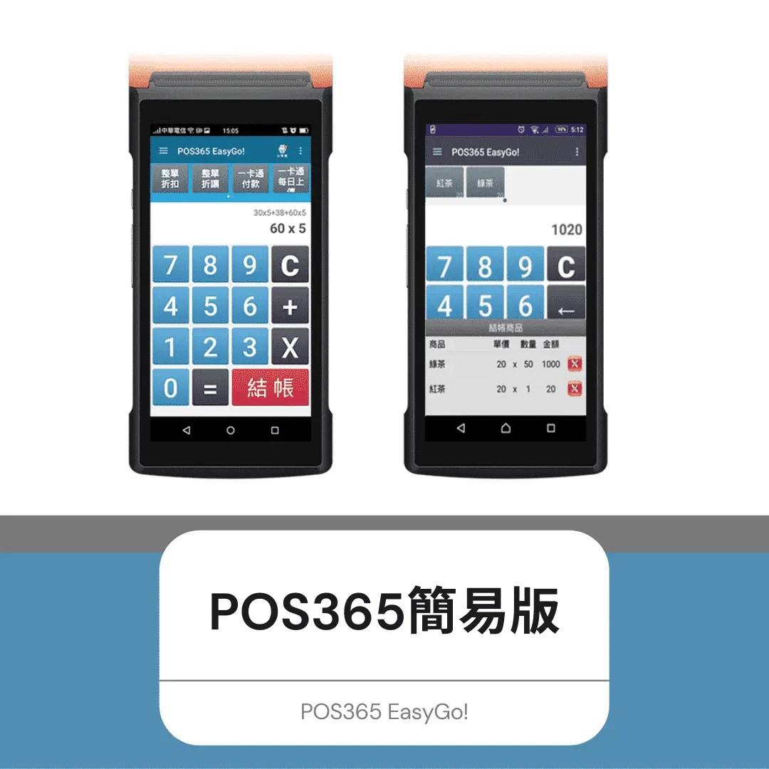 POS365簡易版系統介紹