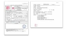 公司設立/變更登記表 或 商業登記抄本