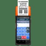 手持式電子發票機