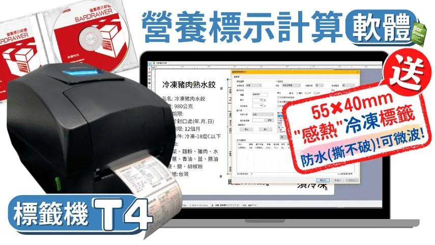 營養標示軟體搭配標籤機BARDRAWER+T4