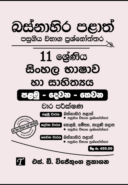 SD Wijethunga Publications