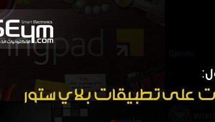 الأسبوع الأول: تخفيضات PlayStore على التطبيقات والألعاب