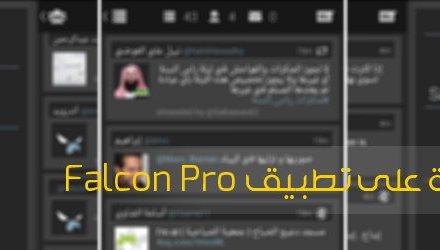 Falcon Pro: أحد أجمل تطبيقات تويتر لأجهزة الأندرويد