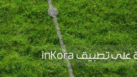 inKora: تابع أخر الأخبار الرياضية ونتائج فرقك المفضلة