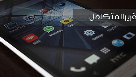 HTC One: تقريرٌ متكامل لإستعراض تحفة HTC المميزة