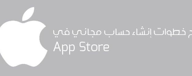 خطوات الحصول على حساب App Store مجاني