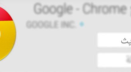 تحديث جديد لـ Google Chrome ودعم أفضل للغة العربية