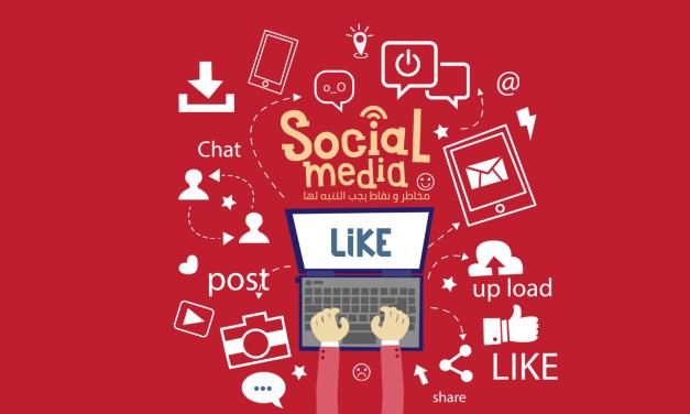 5 مخاطر لشبكات التواصل الاجتماعي يجب التنبه لها.