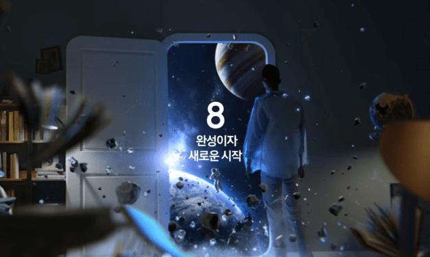 #سامسونج تنشر إعلان تلفزيوني تشويقي لهافتها المرتقب #Galaxy S8