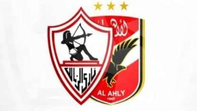 """Photo of كأس السوبر المصري الأهلي والزمالك وجه لوجه"""""""