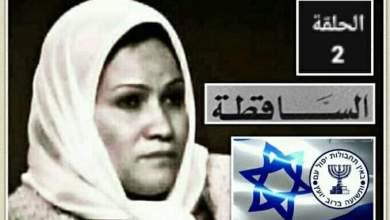 """صورة الساقطة """"إنشراح علي مرسي"""""""