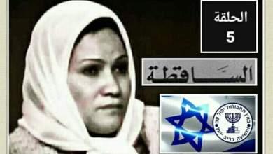 "Photo of الساقطة ""إنشراح علي مرسي"""