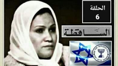 Photo of الساقطة إنشراح علي مرسي
