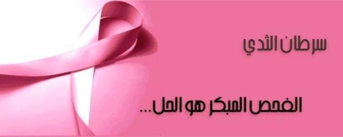 الشهر الوردي وارتباطه بسرطان الثدي