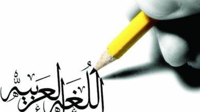 Photo of حال لغتنا العربية في ظل السياسات الخاطئة للحكومات العربية !