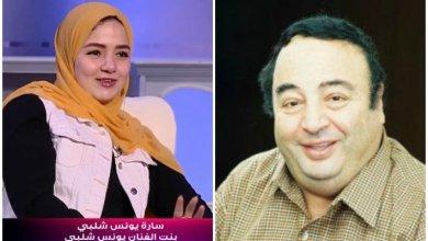 """صورة بالفيديو """" سارة ابنة الراحل يونس شلبي تذهل الجمهور بصوتها وجمالها"""