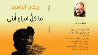 Photo of الدكتور ريكان إبراهيم … رسالة من المنافي البعيدة