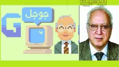 صورة من هو الدكتور نبيل علي الذي يحتفي به جوجل اليوم