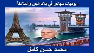 Photo of مجلة سحر الحياة تقدم يوميات الدكتور محمد حسن كامل