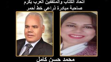 """Photo of اتحاد الكتاب والمثقفين العرب يُكّرم صاحبة مبادرة """" ذراعي خط أحمر"""""""