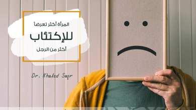 Photo of المرأة والاكتئاب