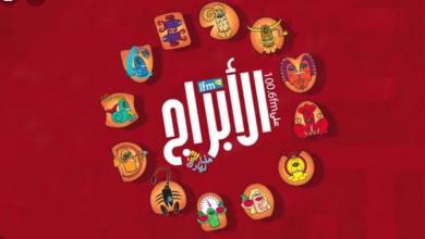 Photo of توقعات الأبراج لهذا الأسبوع من السبت 11 الى الجمعة 17 يناير