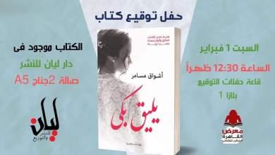 """صورة حفل توقيع كتاب """" يليق بكى"""" للكاتبة أشواق مسامر ..السبت القادم"""
