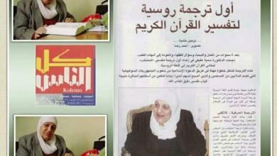 """صورة د. """"سمية عفيفي"""" ترجمانة القرآن إلى اللغة الروسية"""