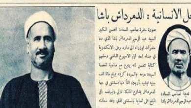 صورة عبد الرحيم باشا الدمرداش أنشأ هو وابنته وزوجته مستشفى الدمرداش