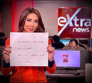 مذيعو Extra News يدعمون مبادرة خليك في البيت