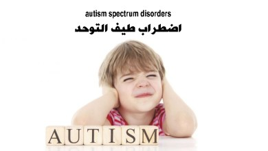 صورة اضطراب طيف التوحد عند الأطفال
