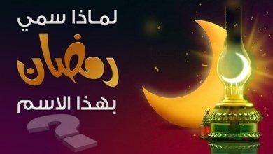 صورة لماذا سمي شهر رمضان بهذا الاسم