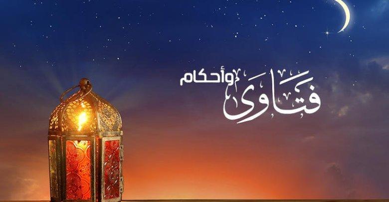 فى زمن الكورونا ...أحكام وفتاوى شهر رمضان
