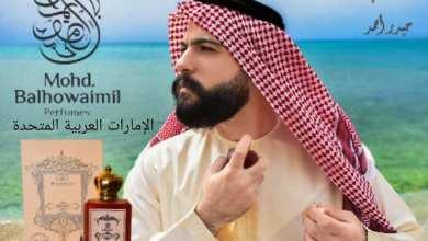 """صورة """"حيدر أحمد"""" يطرح إعلان جديد مع مؤسسة محمد بن هويميل للعطور في الإمارات"""