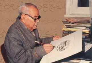 صورة عميد الخط العربي سيد إبراهيم مؤلف كراسة خط الرقعة للمدارس المصرية