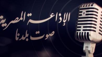 صورة عيد ميلاد الإذاعة المصرية